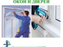 Замена фурнитуры в пластиковых окнах / цена 4500 рублей