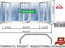Остекление Трапецеобразного Балкона 4,65 м в Осиновой Роще Rehau